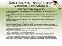 Доцільність участі третьої сторони (медіатора) у врегулюванні конфліктних від...