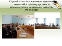 .. Круглий стіл «Впровадження відновних технологій в практику діяльності зага...