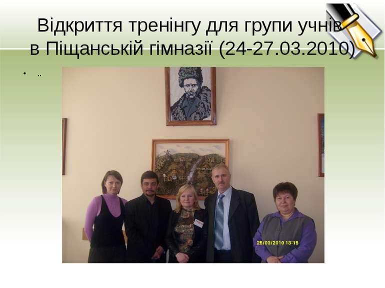 .. Відкриття тренінгу для групи учнів в Піщанській гімназії (24-27.03.2010)