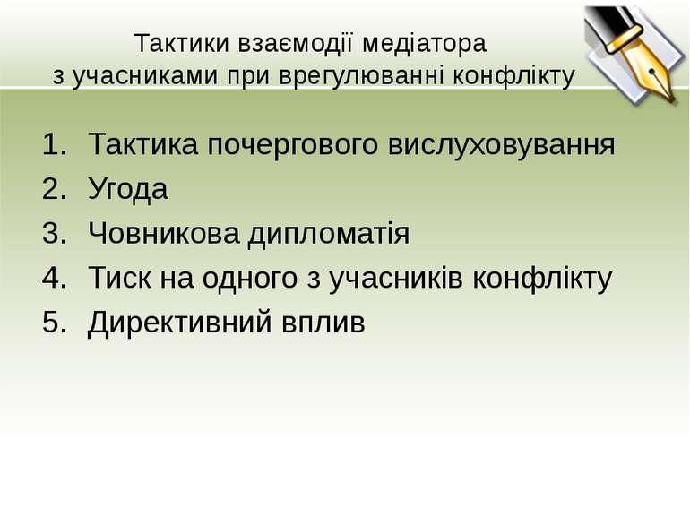 Тактики взаємодії медіатора з учасниками при врегулюванні конфлікту Тактика п...