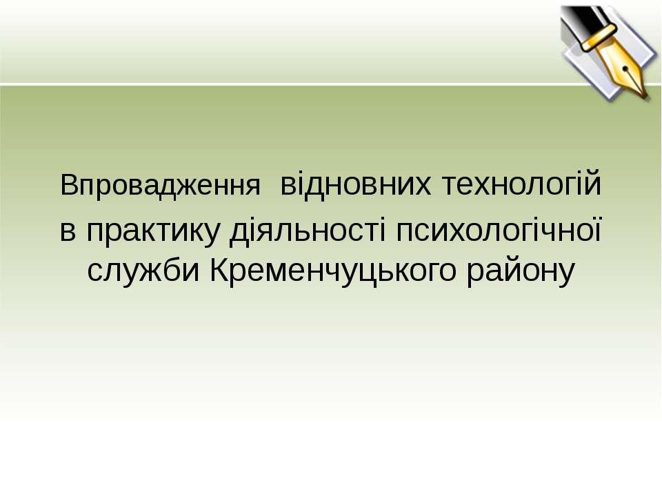 Впровадження відновних технологій в практику діяльності психологічної служби ...