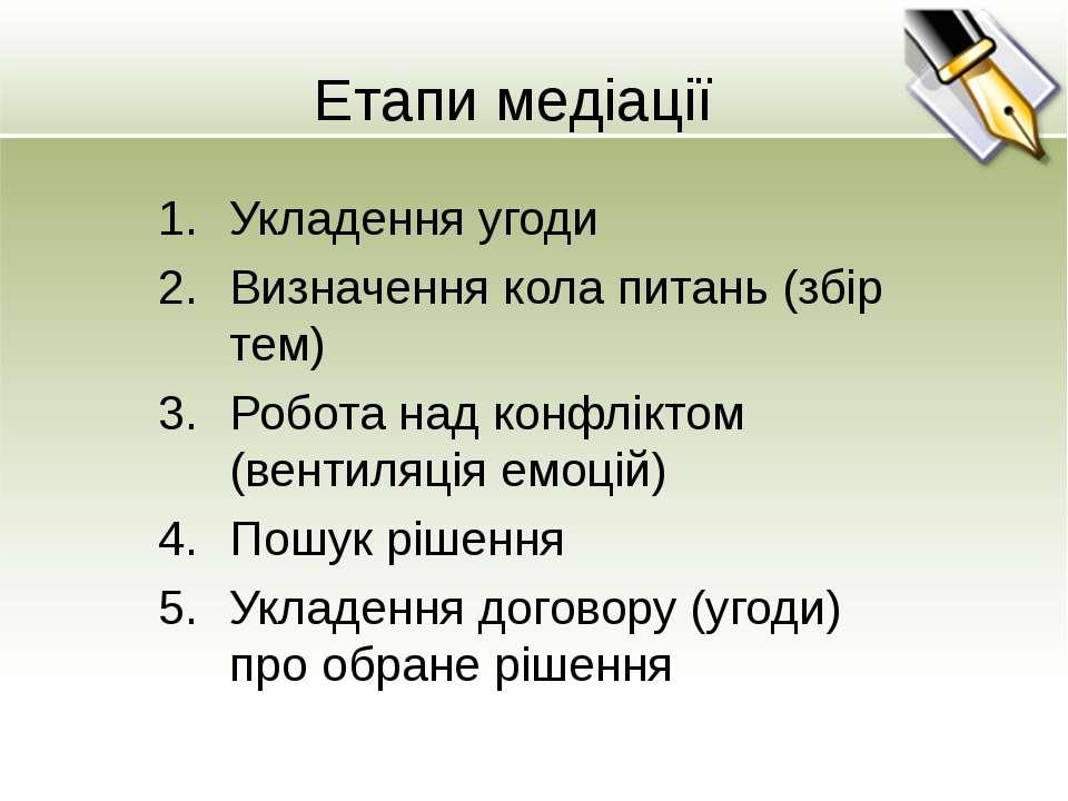 Етапи медіації Укладення угоди Визначення кола питань (збір тем) Робота над к...