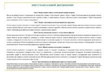 ЗМІСТ НАВЧАЛЬНОЇ ДИСЦИПЛІНИ Тема 6. Місцеві податки і збори в системі доходів...