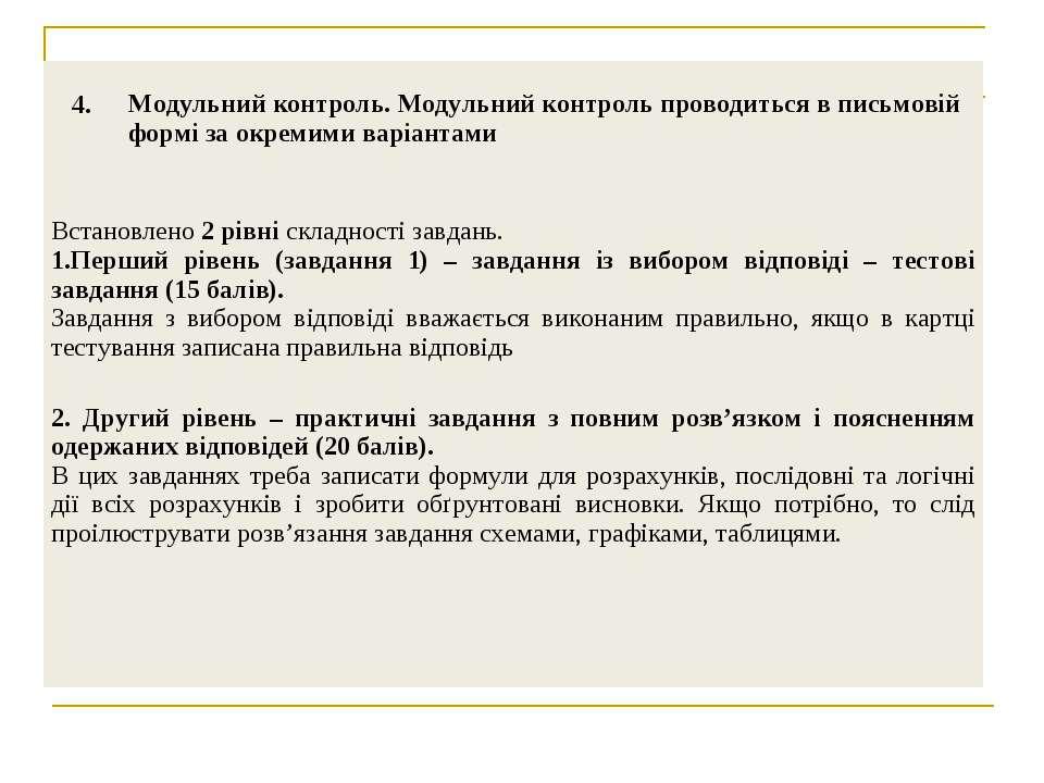 4. Модульний контроль. Модульний контроль проводиться в письмовій формі за ок...