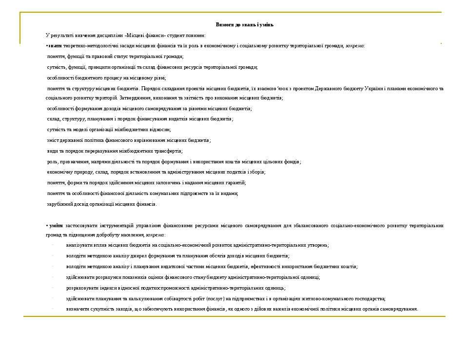 Вимоги до знань і умінь У результаті вивчення дисципліни «Місцеві фінанси» ст...