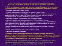 МІЖНАРОДНЕ НАУКОВО-ТЕХНІЧНЕ СПІВРОБІТНИЦТВО У 2013 р. укладені угоди про наук...