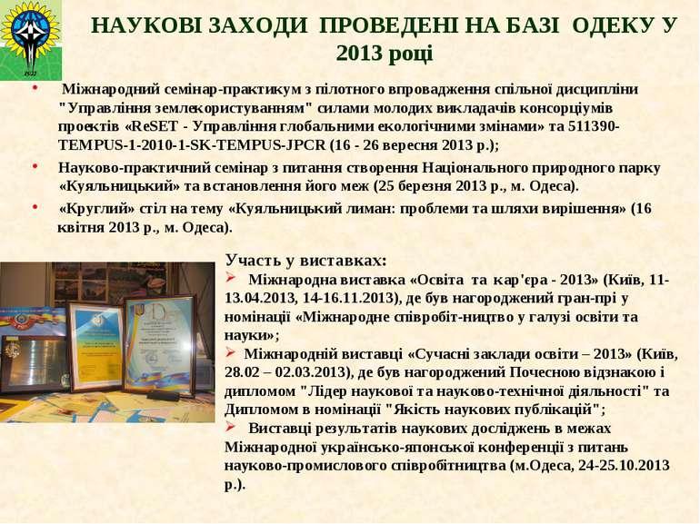 НАУКОВІ ЗАХОДИ ПРОВЕДЕНІ НА БАЗІ ОДЕКУ У 2013 році Міжнародний семінар-практи...