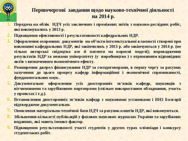 Першочергові завдання щодо науково-технічної діяльності на 2014 р. Передача н...