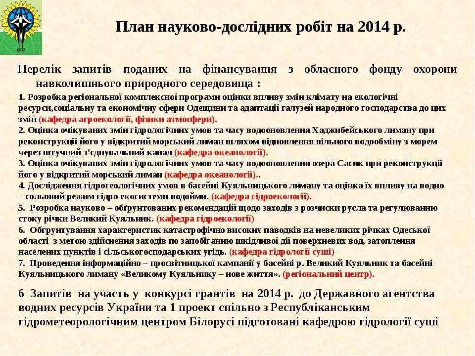 План науково-дослідних робіт на 2014 р. Перелік запитів поданих на фінансуван...