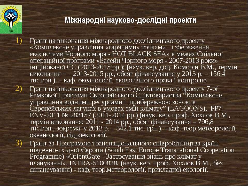 Грант на виконання міжнародного дослідницького проекту «Комплексне управління...