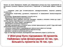 Проект на грант Президента України для обдарованої молоді має бути спрямовани...