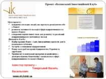Проект «Волинський Інвестиційний Клуб»  Мета проекту: підтримка молодих люде...