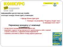 """Краща бізнес-ідея для Конкурс на розробку """"Кодексу водія таксі та маршрутного..."""