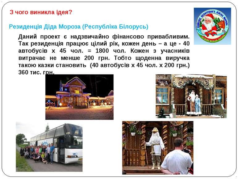 Резиденція Діда Мороза (Республіка Білорусь) Даний проект є надзвичайно фінан...