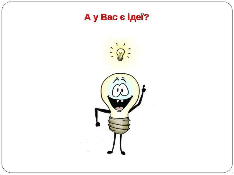 А у Вас є ідеї?