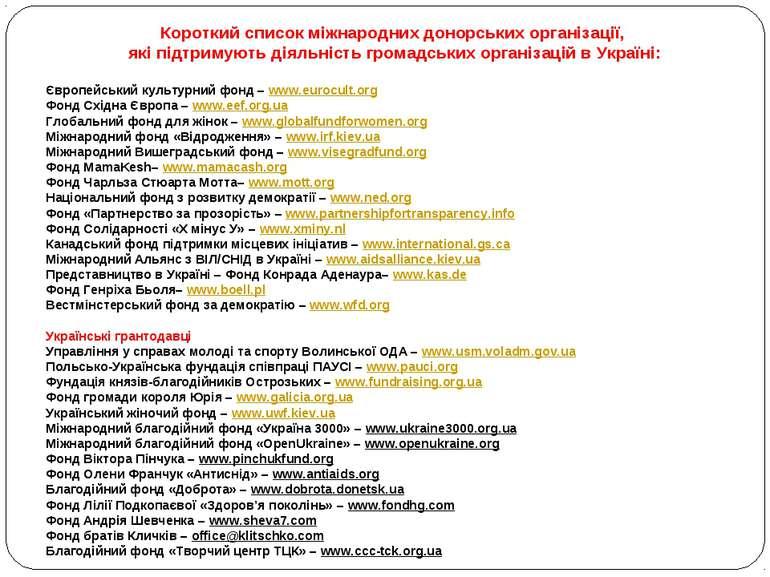 Європейський культурний фонд –www.eurocult.org Фонд Східна Європа –www.eef....