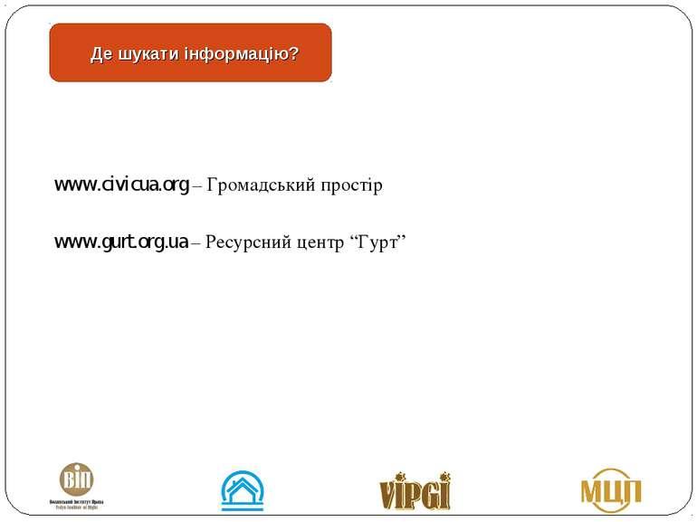 """www.civicua.org – Громадський простір www.gurt.org.ua – Ресурсний центр """"Гурт..."""