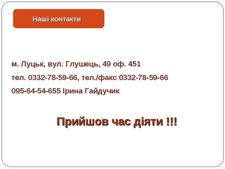 Наші контакти м. Луцьк, вул. Глушець, 49 оф. 451 тел. 0332-78-59-66, тел./фак...