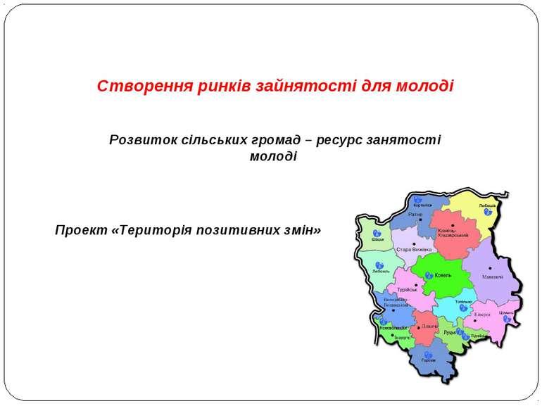 Створення ринків зайнятості для молоді Розвиток сільських громад – ресурс зан...