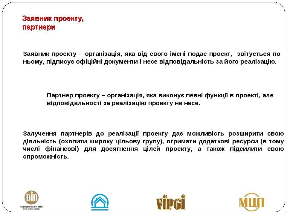 Заявник проекту, партнери Заявник проекту – організація, яка від свого імені ...