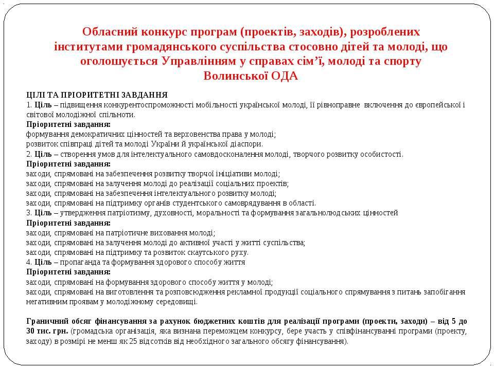 Обласний конкурс програм (проектів, заходів), розроблених інститутами громадя...