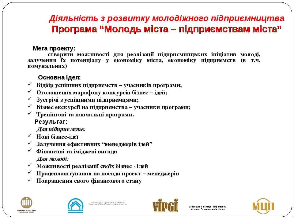 Волинський Інститут Підтримки та розвитку Громадських Ініціатив Асоціація під...