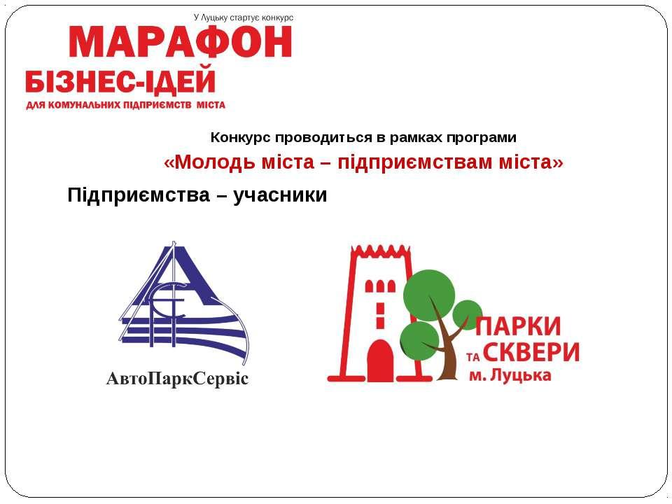 Конкурс проводиться в рамках програми «Молодь міста – підприємствам міста» Пі...