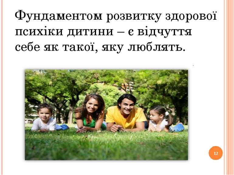 Фундаментом розвитку здорової психіки дитини – є відчуття себе як такої, яку ...