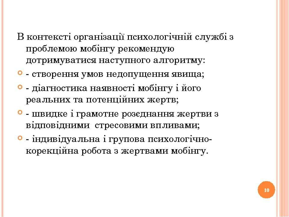 В контексті організації психологічній службі з проблемою мобінгу рекомендую д...