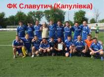 ФК Славутич (Капулівка)
