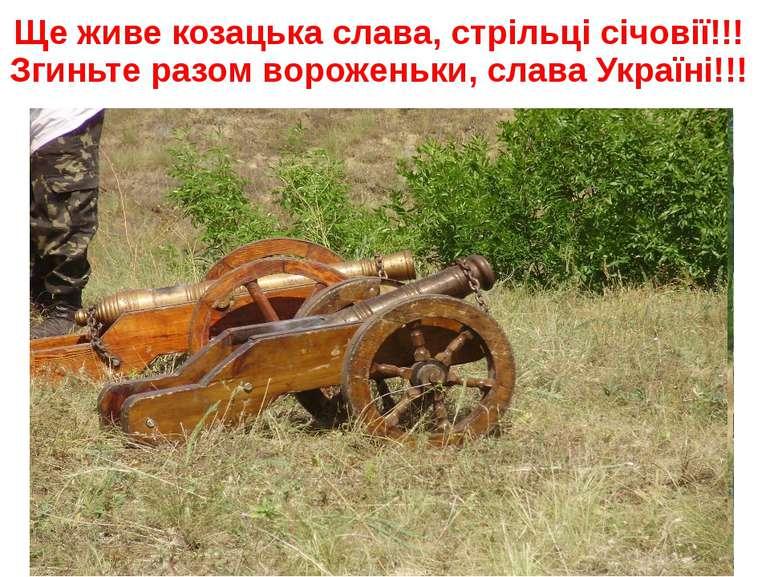 Ще живе козацька слава, стрільці січовії!!! Згиньте разом вороженьки, слава У...