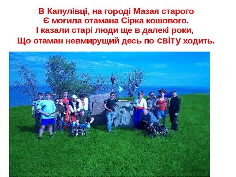 В Капулівці, на городі Мазая старого Є могила отамана Сірка кошового. І казал...