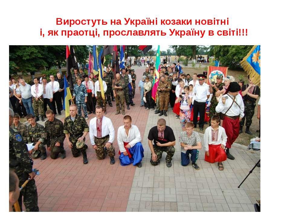 Виростуть на Україні козаки новітні і, як праотці, прославлять Україну в світ...