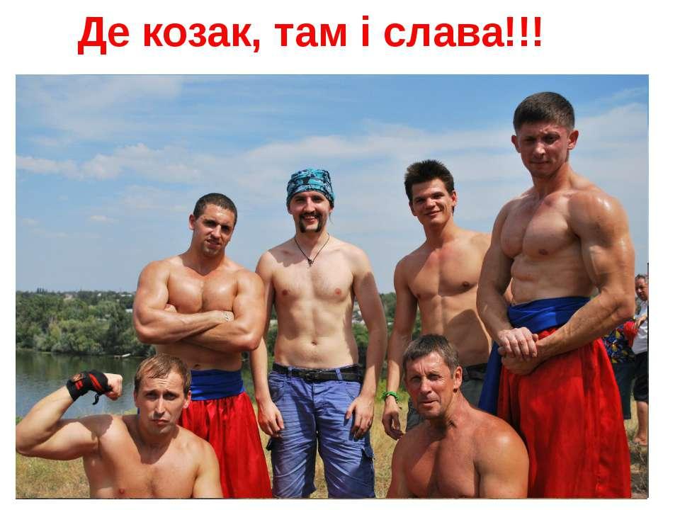 Де козак, там і слава!!!
