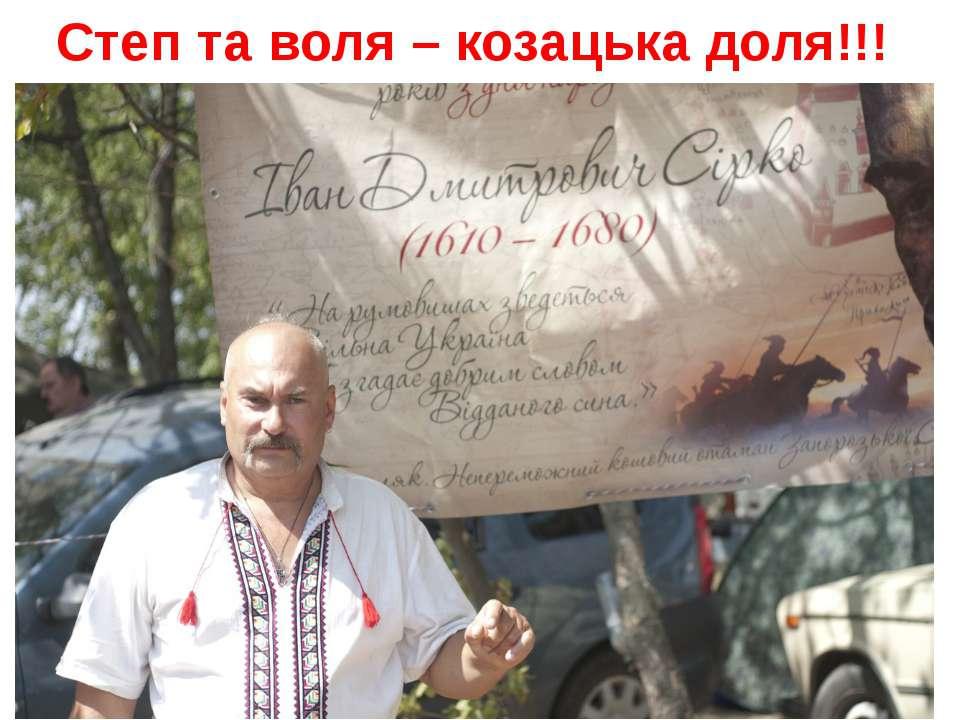 Степ та воля – козацька доля!!!