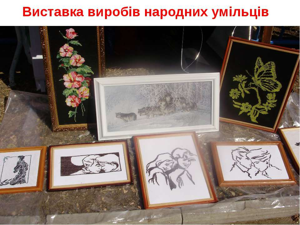 Виставка виробів народних умільців