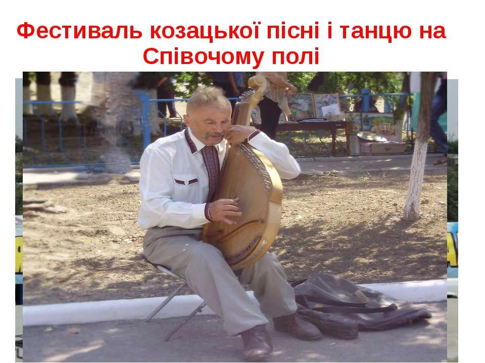Фестиваль козацької пісні і танцю на Співочому полі
