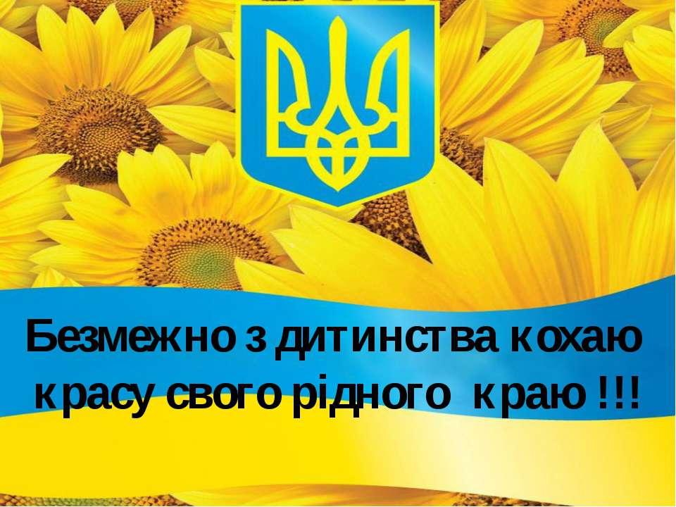 Безмежно з дитинства кохаю красу свого рідного краю !!!