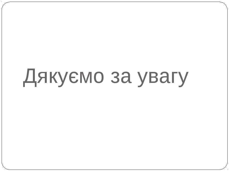 Дякуємо за увагу