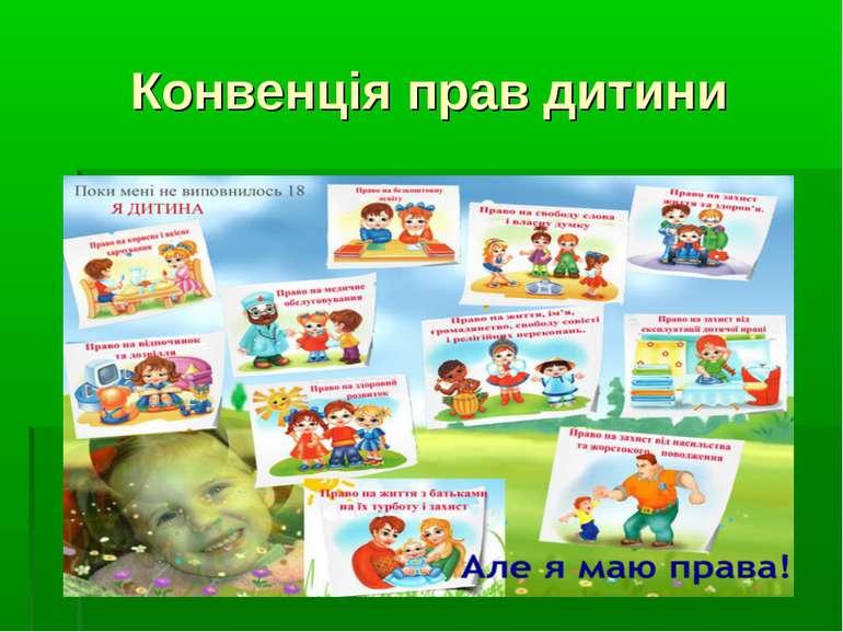 Конвенція прав дитини