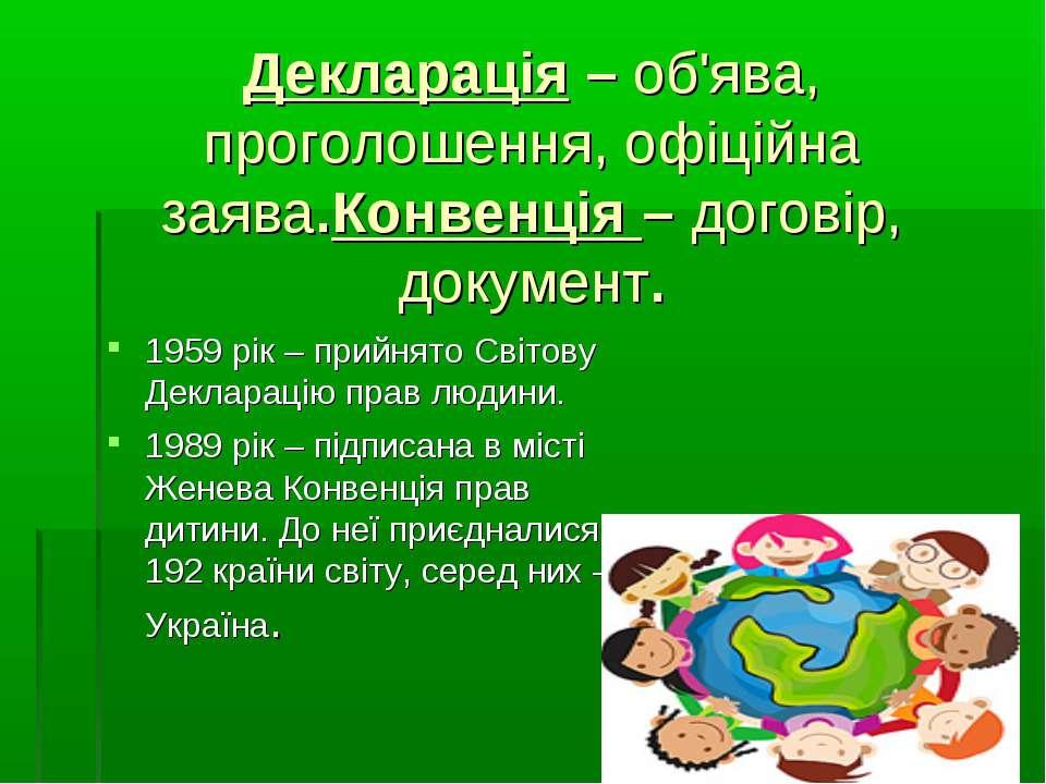 Декларація – об'ява, проголошення, офіційна заява.Конвенція – договір, докуме...