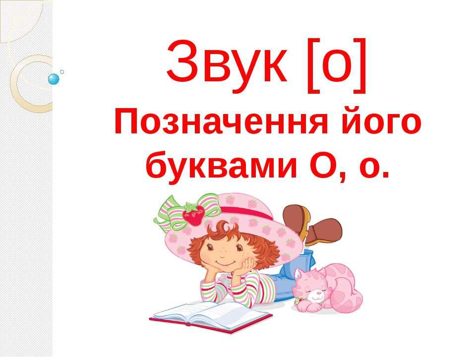 Звук [о] Позначення його буквами О, о.