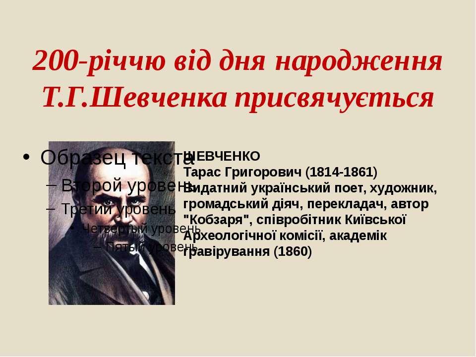 200-річчю від дня народження Т.Г.Шевченка присвячується ШЕВЧЕНКО Тарас Григор...
