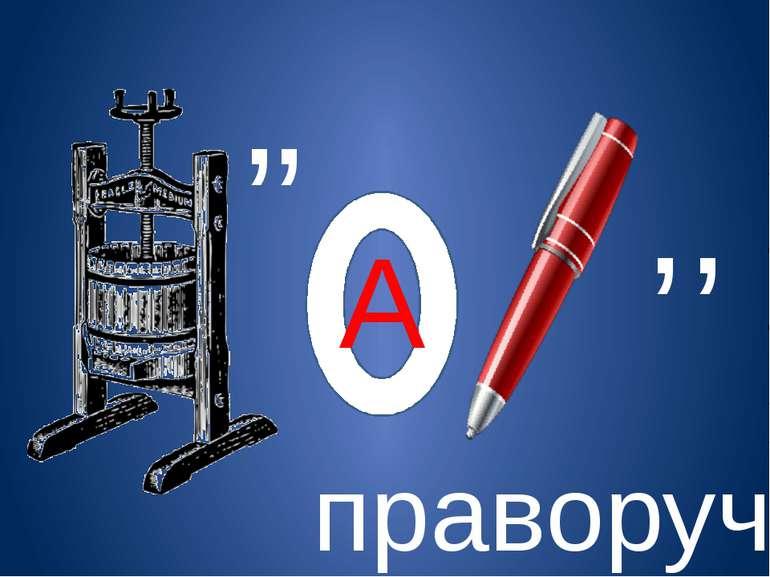 ' ' А ' ' праворуч