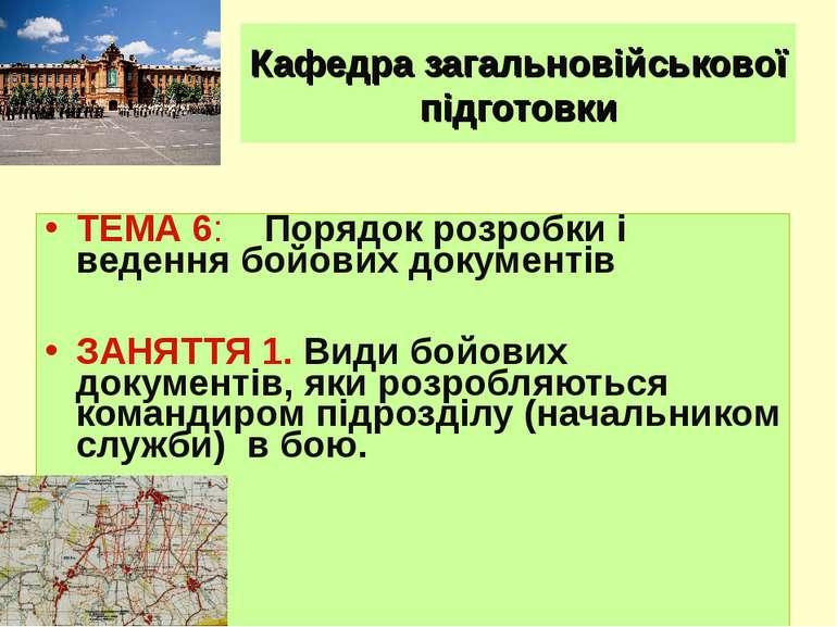 Кафедра загальновійськової підготовки ТЕМА 6: Порядок розробки і ведення бойо...