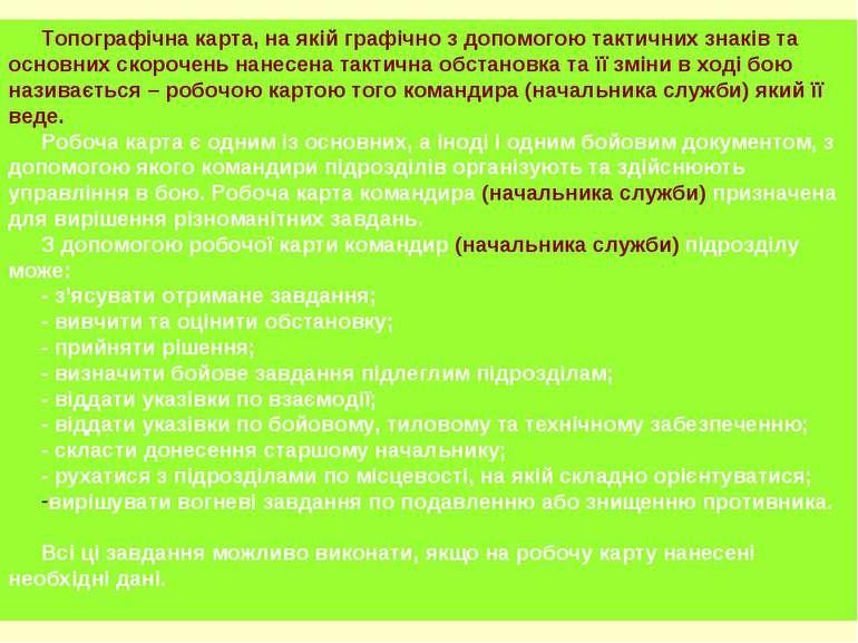 Види бойових документів b4a9bff7c3908