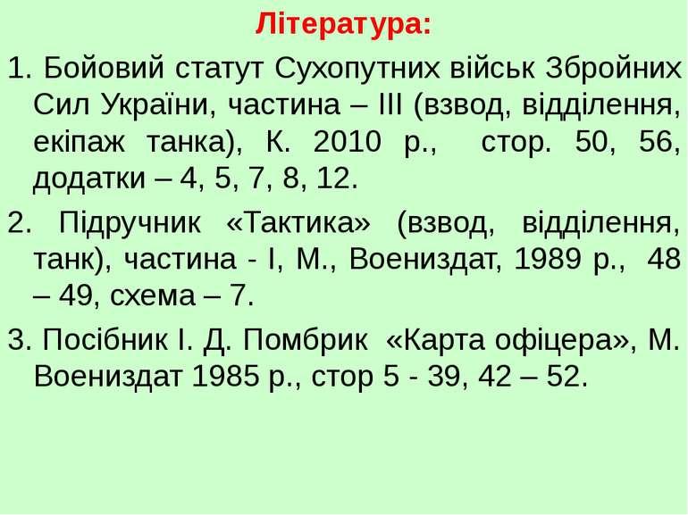 Література: 1. Бойовий статут Сухопутних військ Збройних Сил України, частина...