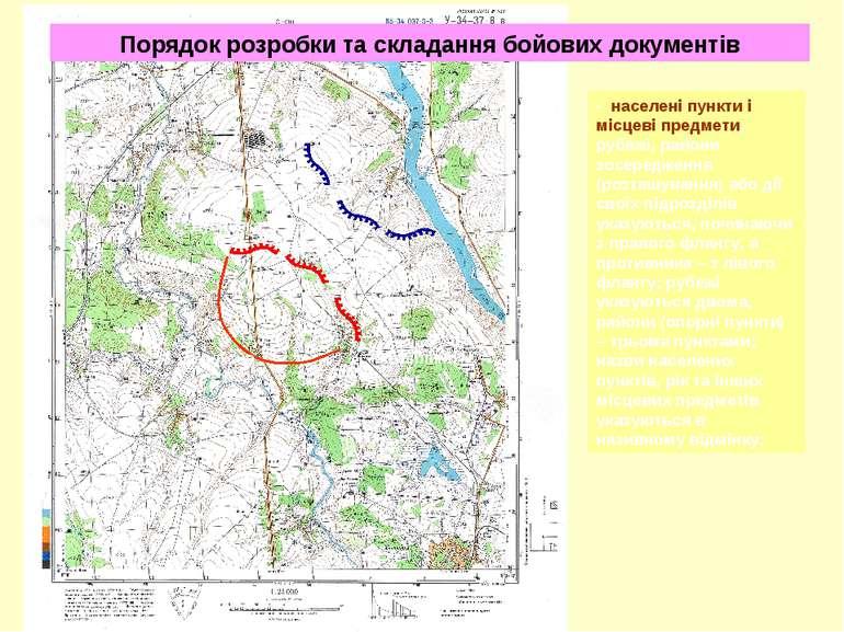 Михайлино Дубровка 193.6 170.1 Волково - населені пункти і місцеві предмети, ...