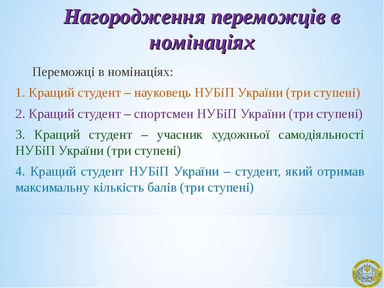 Переможці в номінаціях: 1. Кращий студент – науковець НУБіП України (три ступ...