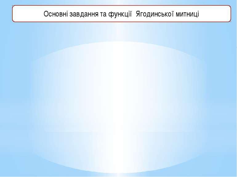 Основні завдання та функції Ягодинської митниці